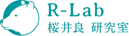 桜井良 研究室 [R-Lab]